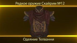 Редкое оружие : Skyrim. №12 Одеяние Телванни
