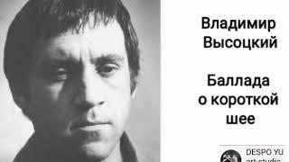 """""""Баллада о короткой шее"""" (Владимир Высоцкий). Стихи"""
