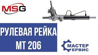 Рулевая рейка c ГУР MT 206