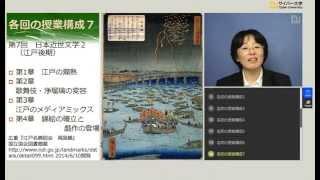 【体験授業】日本文学入門~文化と歴史から学ぶ~ 人文科学 大内 瑞恵【サイバー大学 通信制大学】