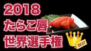 【鹿部町 道の駅】たらこ唇世界選手権2018間歇泉公園 美人女子アナ