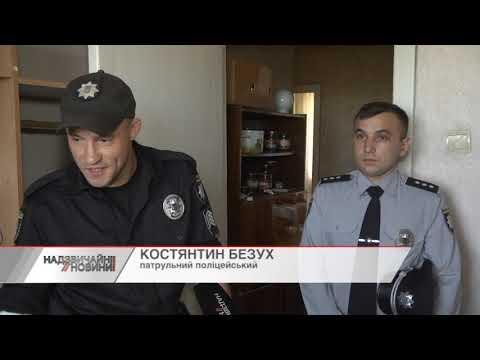 На Миколаївщині поліцейський врятував юну заручницю та нападника, який вистрибнув з балкона