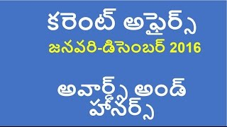 current affairs telugu january to december 2016 || Awards and honours
