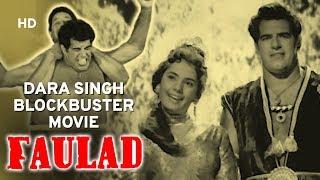 Faulad | Dara Singh Movies | Mumtaz | Hindi Action Film | Dara Singh Ki Kushti