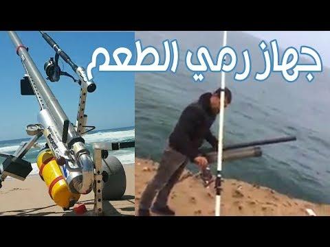 صياد مغربي يصنع جهاز رمي الطعم مسافة بعيدة لصيد السمك