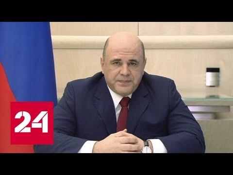 Мишустин: ограничения для иностранцев на въезд в Россию продлены - Россия 24