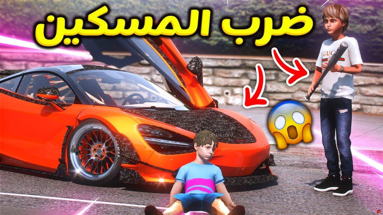 Download طفل فقير ضربه ولد غني لكن فزعو له الفضائيين شوفو وش صار !! | قراند
