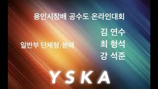 공수도온라인대회/일반부…