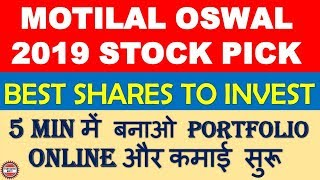 Motilal Oswal Latest Stock Pick for 2019 | future multibagger shares to buy now in India for profit