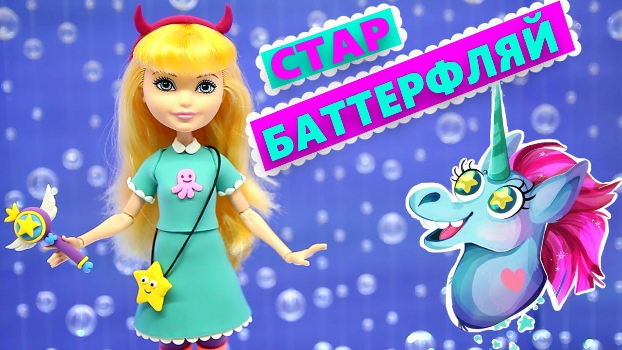 Стар Против Сил Зла Одежда Для Куклы Звездочка Баттерфляй -6739