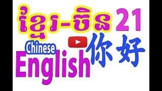 Learn Chinese-English-speak Khmer | Dictionary Chinese khmer | រៀនភាសាចិនថ្នាក់ដំបូង 21