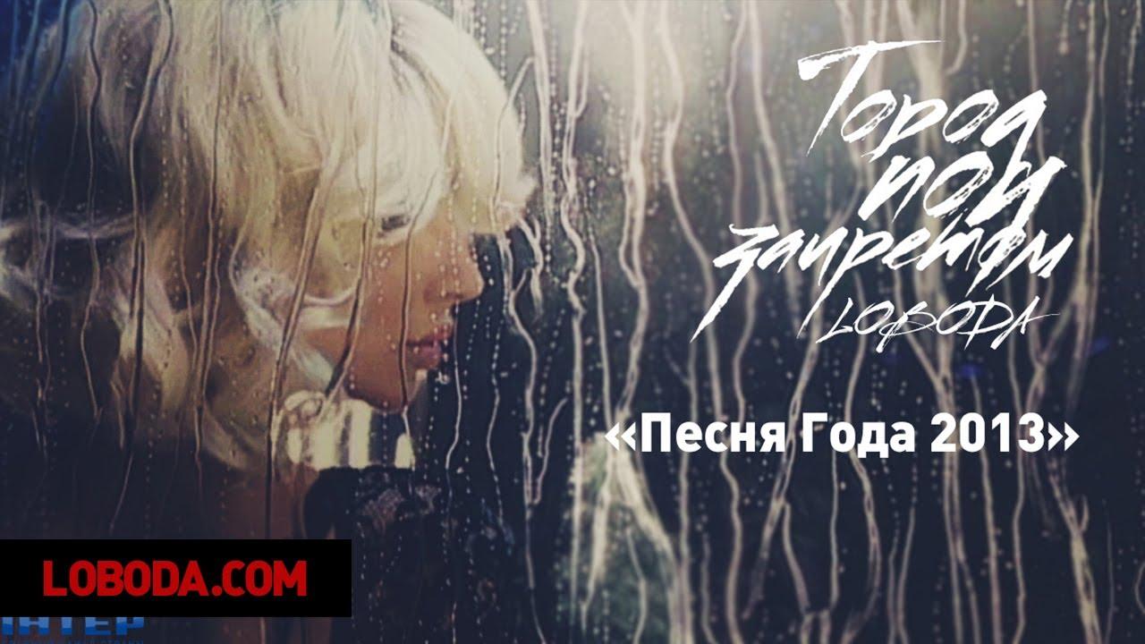 LOBODA — Город Под Запретом (GPz) — «Песня Года 2013»