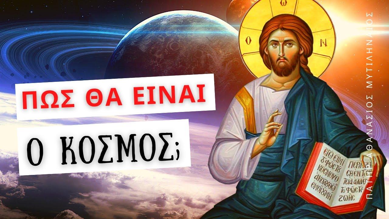 Πώς θα είναι ο κόσμος μετά την Δευτέρα Παρουσία; - Πατήρ Αθανάσιος  Μυτιληναίος ☦️ - YouTube