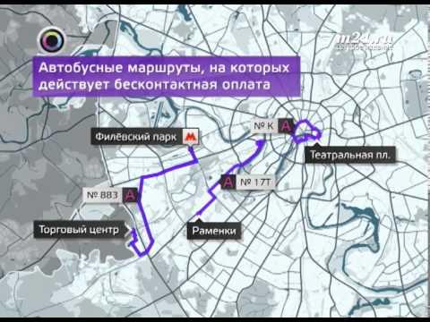 Как работает бесконтактная оплата проезда в Москве