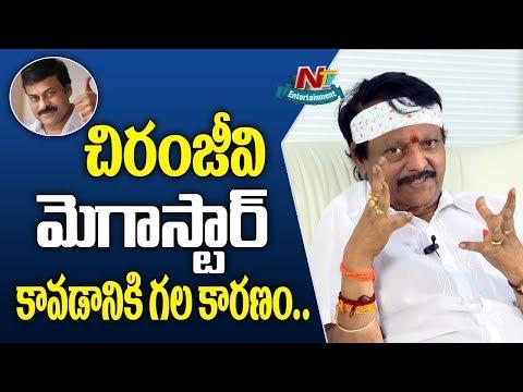 Those are Reason Behind Chiranjeevi Becoming Megastar : Kodi Ramakrishna | NTV Entertainment
