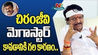 Those are Reason Behind Chiranjeevi Becoming Megastar : Kodi Ramakrishna   NTV Entertainment