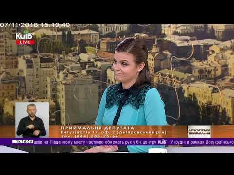 Телеканал Київ: 07.11.18 Громадська приймальня 15.10