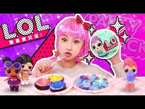 變身為LOL娃娃!!LOL 驚喜寶貝蛋 PARTY PACK 閃光寶貝-基尼