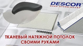 видео Натяжной потолок своими руками: монтаж тканевого и ПВХ потолка