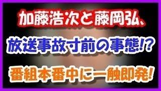 スッキリで加藤浩次と藤岡弘、が放送事故 一触即発の事態に! 12月20日...