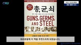 [이달의 도서]이진숙 충남대학교 총장님이 선정한 'CNU 4월의 도서'를 소개합니다📚😁