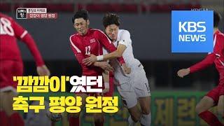 [통일로 미래로] 아쉬움 남긴 남북 축구 평양 대결 / KBS뉴스(News)
