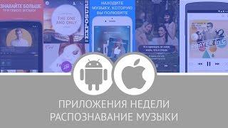Приложения недели: распознавание музыки(Ссылки на приложения из видео вы сможете найти здесь http://4pda.ru/2015/08/04/236501/ Музыка окружает нас повсюду, но..., 2015-08-05T16:06:59.000Z)