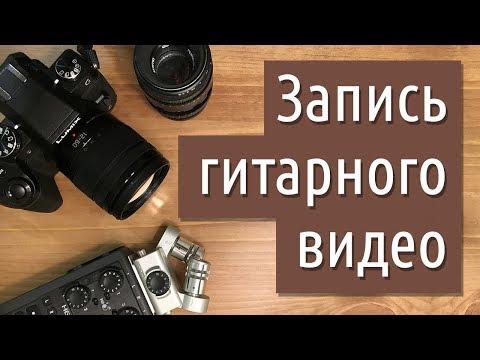 Гитара на видео: как записывать звук и картинку?