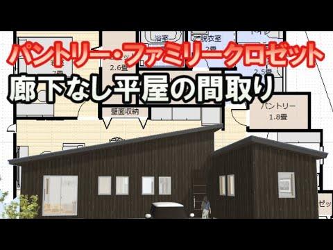 パントリーとファミリークロゼットのある平屋の間取り図 廊下のない住宅プラン Clean and healthy Japanese house design