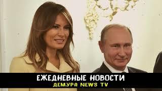 Путин вступился за жену Трампа - Меланию Трамп