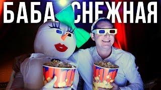Смотреть клип Дядя Жора - Баба Снежная