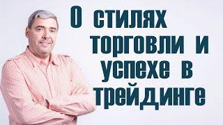 Александр Герчик о  стилях торговли и успехе в трейдинге. Психология в трейдинге! Финансовый Рынок