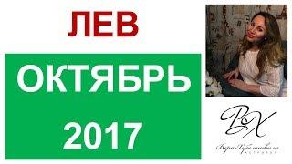 ЛЕВ ГОРОСКОП НА ОКТЯБРЬ 2017г./ ГОРОСКОП НА ОКТЯБРЬ 2017 ЛЕВ / НОВОЛУНИЕ / ПОЛНОЛУНИЕ