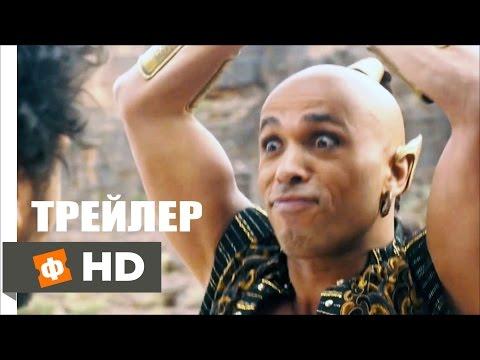 Новые приключения Аладдина  Les nouvelles aventures dAladin 2015  Русский Трейлер