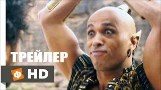 Новые приключения Аладдина \ Les nouvelles aventures d'Aladin (2015) | Русский Трейлер