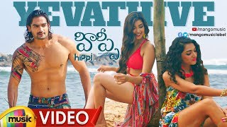 Yevathive Full Song 4K Hippi Movie Songs Kartikeya Digangana Nivas K Prasanna