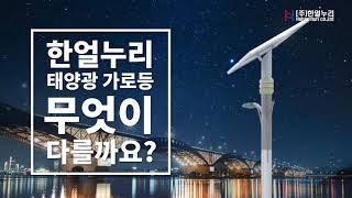 태양광 가로등 홍보영상3분