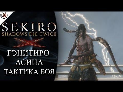 Sekiro 🔥 Босс #3. Гэнитиро Асина - Лучшая тактика боя + Сюжет.