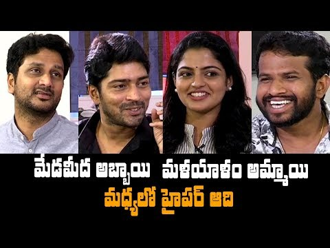 Hyper Aadi''s funny interview with Meda Meeda Abbayi team || Allari Naresh || Nikhila Vimal