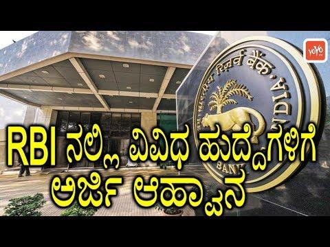 RBI ನಲ್ಲಿ ವಿವಿಧ ಹುದ್ದೆಗಳಿಗೆ ಅರ್ಜಿ ಆಹ್ವಾನ | RBI Recruitment 2017 Notification | YOYO TV Kannada News
