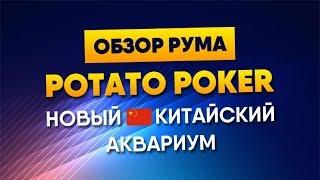 Обзор Potato Poker , Китайскую картошку заказывали ?