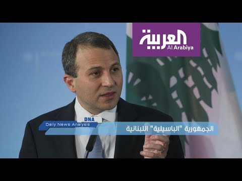 الجمهورية الباسيلية اللبنانية | DNA  - نشر قبل 3 ساعة