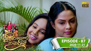 Sihina Genena Kumariye   Episode 87   2020-11-21 Thumbnail