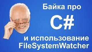С# - отслеживание изменений в папке. FileSystemWatcher + байка из жизни