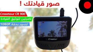 كاميرتين عالية الجودة لتوثيق القيادة ! Crosstour CR 900