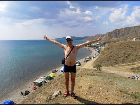 """Крым, Лисья Бухта """"Мекка"""" для нудистов. Crimea, Lisya buhta nudist beach"""