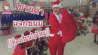 ซานต้าครอสแจกขนม คริสมาสที่โรงเรียนใยไหม l kids snook