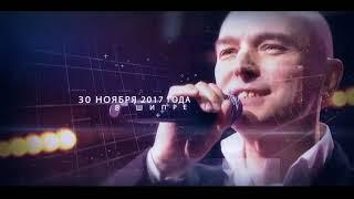 Легенда 80 90х Андрей Державин и группа Сталкер 30 ноября 2017 года в ШИПРЕ