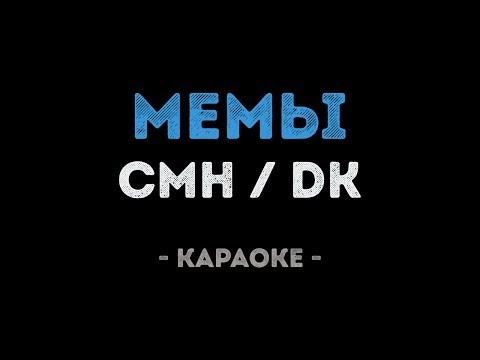 CMH x DK - МЕМЫ (Караоке)