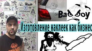 видео Как заказать виниловые наклейки на авто